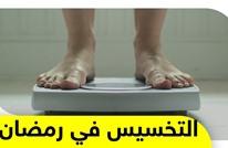 نصائح لاستغلال شهر رمضان في تخفيف الوزن.. تعرف عليها