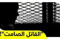 النظام المصري يتعمّد إهمال المعتقلين طبّيا للتخلّص من معارضيه