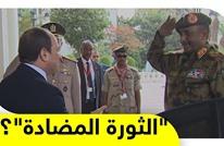 """العسكري السوداني يهرول لعواصم """"الثورات المضادة"""".. ما دلائل ذلك؟"""