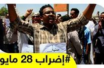 هل ينجح إضراب السودان في دفع الجيش لتسليم السلطة للمدنيين؟