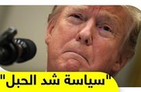 ترامب يغير نبرته بخصوص إيران وطهران تستبعد أي مفاوضات