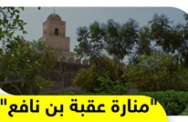 أحد أهم وأجمل المعالم الإسلامية.. تعرف على مسجد عقبة بن نافع