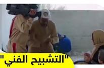 دراما سورية تسخر من ضحايا القصف تطلق سخط المتابعين