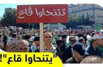 رفض شعبي جزائري لإجراء أي انتخابات قبل تنحي كل رموز بوتفليقة