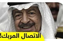بسبب اتصال هاتفي.. رئيس وزراء البحرين أصبح لا يمثل حكومة بلاده