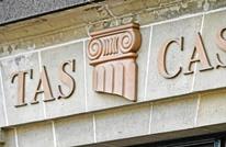 """تشيلسي يتحدى قرار الفيفا ويقرر اللجوء لـ""""كاس"""""""
