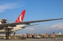طائرة مساعدات طبية تركية تصل إلى فلسطين