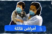 أمراض قاتلة