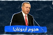 هجوم أردوغان!