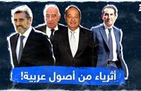 أثرياء من أصول عربية!