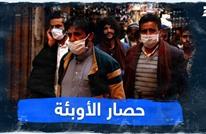 حصار الأوبئة