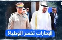 الإمارات تخسر الوطية!