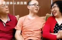 صيني يعود إلى أسرته بعد 32 عاما على اختطافه (شاهد)