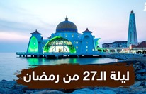 ليلة الـ 27 من رمضان