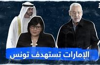 الإمارات تستهدف تونس