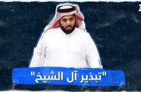 """""""تبذير آل الشيخ"""""""