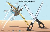 حرية الصحافة!