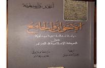 منابع التيار الإسلامي في الجزائر.. من هنا كانت البداية