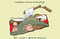 ذكرى الوحدة اليمنية..