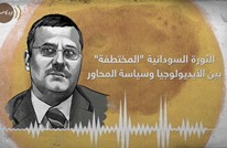 """الثورة السودانية """"المختطفة"""""""