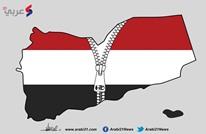 اليمن حين يتأرجح بين الوحدة والانفصال (بورتريه)