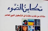 """عدنان معيتيق لـ""""عربي21"""": الفن التشكيلي العربي يعيش أزمة"""