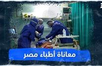 معاناة أطباء مصر