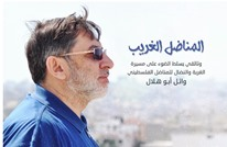 """""""المناضل الغريب"""".. وثائقي يستعرض حياة وائل أبو هلال (شاهد)"""