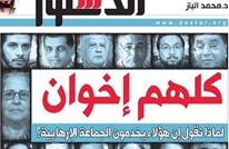 صحيفة تحرّض على 30 شخصية مصرية بتهمة خدمة أجندة الإخوان