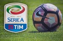 الحكومة الإيطالية تأذن بعودة تدريبات أندية كرة القدم