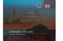 في مكونات الهوية المصرية.. قراءة في كتاب (1من2)