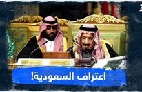 اعتراف السعودية!