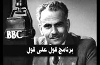 """حسن الكرمي.. لغوي صنع نجوميته في """"قول على قول"""""""