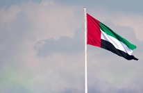 منظمات ومؤسسات في أمريكا تدعو لمقاطعة الإمارات