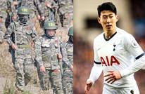 هكذا يؤدي لاعب توتنهام الخدمة العسكرية بكوريا الجنوبية