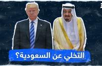التخلي عن السعودية؟