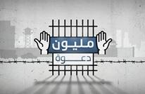 """""""مليون دعوة"""".. حملة حقوقية للتضامن مع المعتقلين بمصر (شاهد)"""