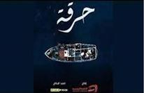 """المسلسل التونسي""""الحرقة"""".. العلاج النفسي بواسطة الدراما!"""