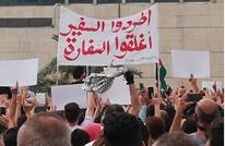 فعاليات أردنية قرب سفارة الاحتلال.. ومطالب بقطع العلاقات (شاهد)