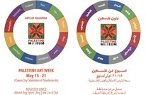 """""""متحف فلسطين"""" يحتفي بالفنون التراثية بأمريكا"""