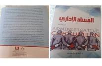 تأثير الفساد الإداري على التنمية.. سوريا نموذجا (2من2)