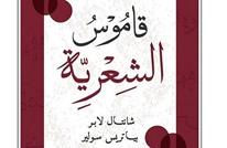 """صدر حديثا.. """"قاموس الشعرية"""" في أول ترجمة عربية"""