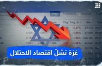 غزة تشلّ اقتصاد الاحتلال