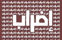 تفاعل واسع مع دعوات الإضراب في الضفة وأراضي 48