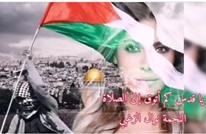 """نوال الزغبي تنشر أغنيتها """"يا قدس"""" تضامنا مع فلسطين (فيديو)"""