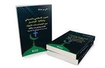 الحوار الإسلامي-المسيحي أثقال الماضي وإشكاليات الراهن
