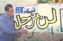 """""""مش طالع"""" كليب لقناة """"فلسطيني"""" عن """"الشيخ جراح"""" (شاهد)"""