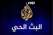 """يوتيوب"""" يقيد الوصول إلى قناة الجزيرة على الموقع"""