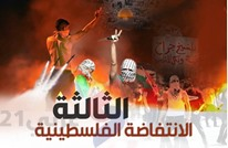 أعمال المقاومة مستمرة بانتفاضة ثالثة.. وصمود بغزة (تغطية)