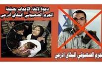 حملة إعلامية لوقف متابعة أفيخاي على وسائل التواصل الاجتماعي